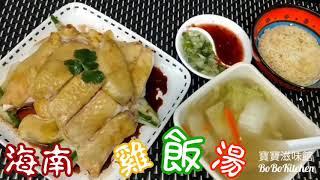 ✴️????海南雞*雞*飯*湯(一雞三食)星洲風味家庭式 超詳細做法[EngSub中字]賀年菜Hainanese Chicken