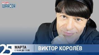 Виктор Королёв в «Звёздном завтраке» на Радио Шансон