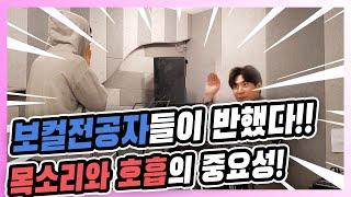 보컬전공들에게 소문나는 맛집 [소울브릿지] - 워너원 김재환 [어떤날엔] 믹스보이스로 완전 정복