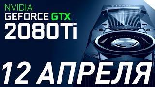 НОВОЕ ПОКОЛЕНИЕ ВИДЕОКАРТ NVIDIA | GTX 2080Ti