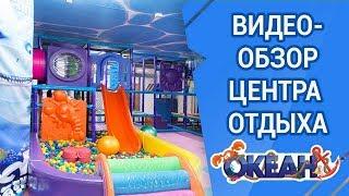 ОКЕАН В ВИТЕБСКЕ, ВИДЕО-ОБЗОР ДЕТСКОГО РАЗВЛЕКАТЕЛЬНОГО ЦЕНТРА ТЦ МЕГА