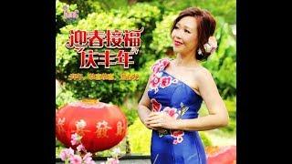 刘燕华 - 拜年,恭喜恭喜,迎春花