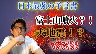 日本最強の予言書・日月神示!!(下ネタあり)