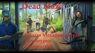 Dead Maze Гайд основные механики игры