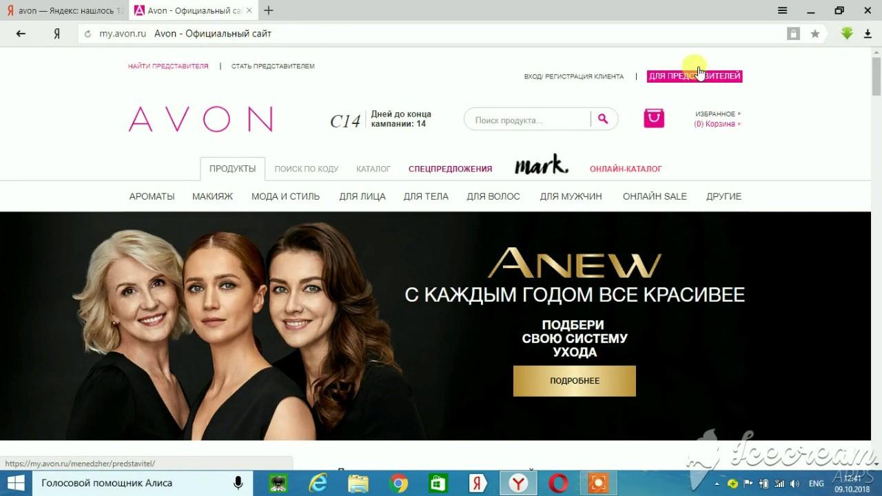 Яндекс avon online avon brochure