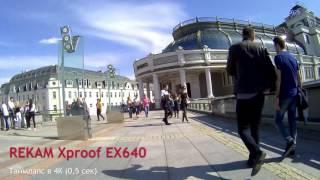 REKAM Xproof EX640 Таймла