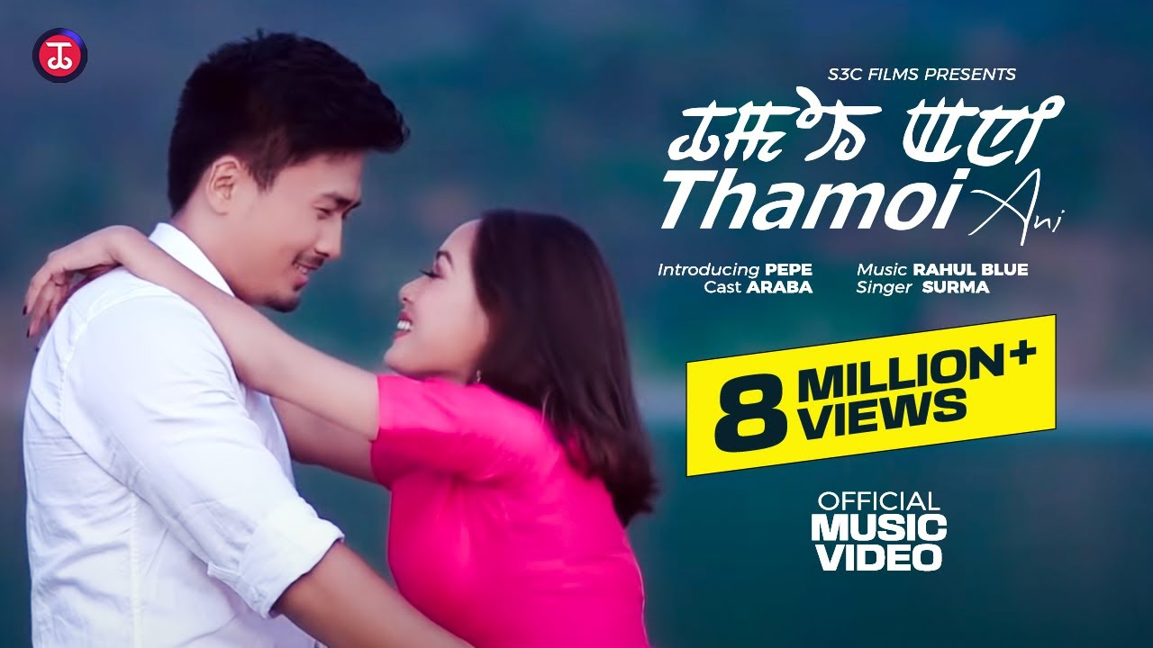 Thamoi Ani - Official Music Video Release #1