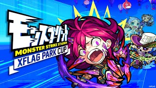 【XFLAG PARK 2021】モンスプリント XFLAG PARK CUP【モンスト