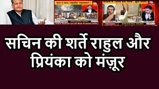 Rahul Gandhi And Priyanka Gandhi, In Action On Sachin Piolet .And Ashok Gehlot, Safe gehlot govt