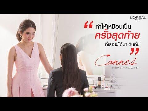 Cannes 2018 Beyond the Red Carpet l ลอรีอัล ปารีส เมคอัพ