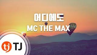 [TJ노래방] 어디에도 - MC THE MAX() / TJ Karaoke