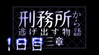 【マイクラ】刑務所から逃げ出す物語~第三章~【1日目】