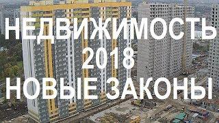 видео Оформление недвижимости
