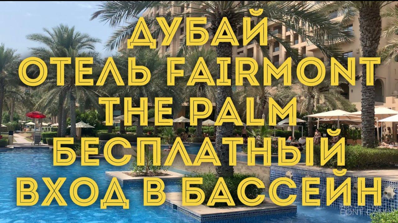 ДУБАЙ / отель Fairmont the Palm / Бесплатный вход в бассейн в Ladies Day