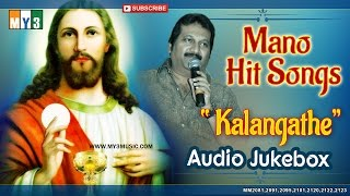 Gambar cover Mano Tamil christian Hit Songs | Kalangathe | Mano  Hit Christian songs | Jukebox