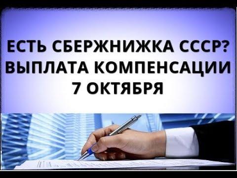 Есть Сберкнижка СССР? Выплата компенсации 7 октября