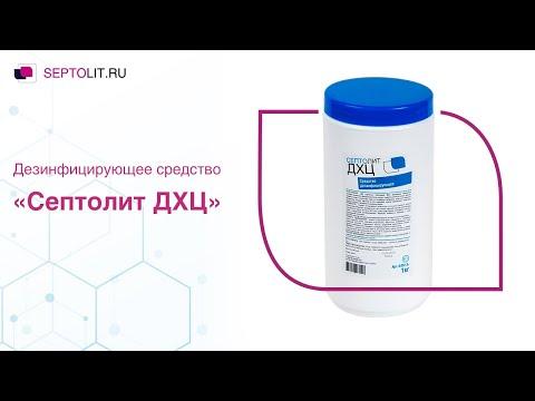 Дезинфицирующее средство Септолит ДХЦ   Обзор от специалиста-дезинфектолога