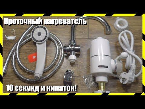 🔝 Проточный Нагреватель 3 Квт На Кухню или в Душ с AliExpress + Тесты