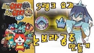 요괴워치2 원조 본가 신정보 & 공략 - S랭크 요괴 눈보라공주 만드는법 / 설녀 얼음머리핀 합성 [부스팅TV] (3DS / Yo-kai Watch 2)