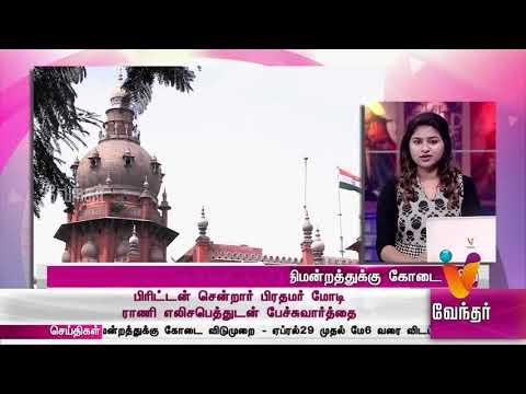 செய்திகளின் தொகுப்பு - உயர்நீதி மன்றம் கோடை விடுமுறை , மக்கள் தங்கம் வாங்க ஆர்வம்   Vendhar Tv News