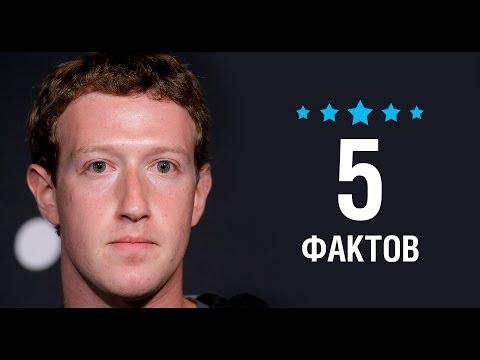 Марк Цукерберг - 5 Фактов о знаменитости || Mark Zuckerberg