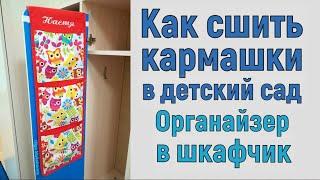 Кармашки для детского сада своими руками. Органайзер в шкафчик. Мастер-класс #DIY