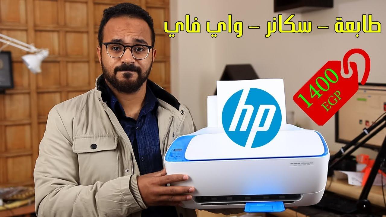مراجعة كاملة لطابعة HP deskjet 3635 تركيب الحبر أول مرة والطباعة بالموبايل وأهم الاستخدامات