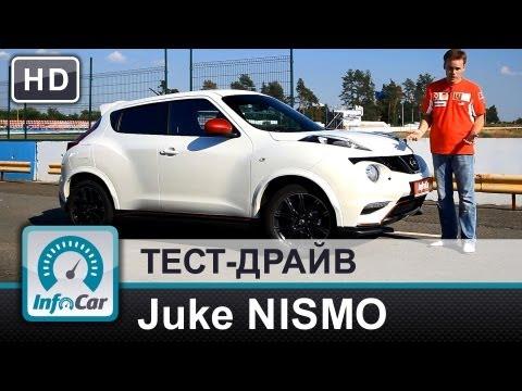 Juke NISMO Nissan - тест-драйв от InfoCar.ua (Ниссан Джук Нисмо)