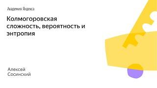 007. Малый ШАД - Колмогоровская сложность, вероятность и энтропия - Алексей Сосинский