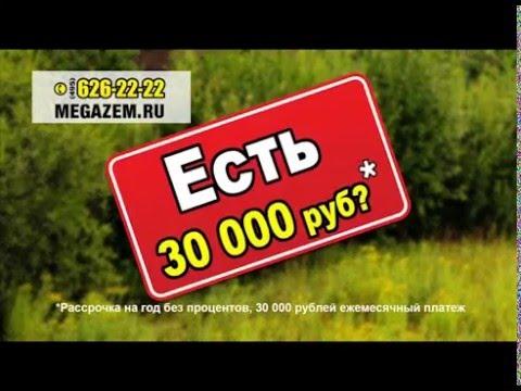 Участок от 30.000 рублей. Недвижимость в Подмосковье недорого!