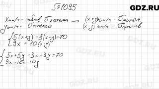 № 1095 - Алгебра 7 класс Мерзляк