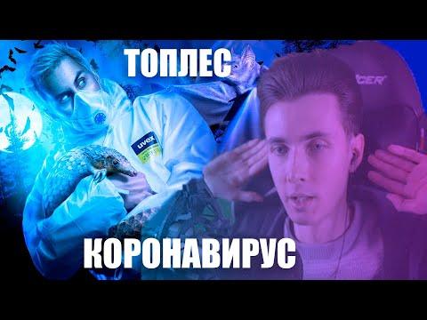 ТОПЛЕС КОРОНАВИРУС   ХЕСУС СМОТРИТ