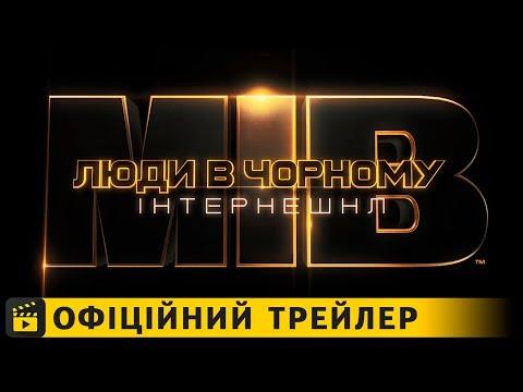 трейлер Люди в чорному: Інтернешнл (2019) українською