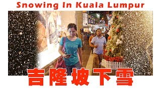 吉隆坡下雪 Snowing In Kuala Lumpur