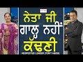 Chajj Da Vichar 629_Respected Leader , Don't Abuse