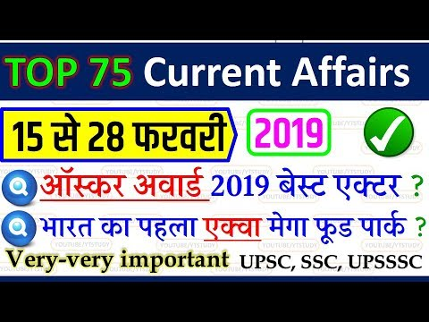 february third + fourth week current affairs 2019 in hindi / feb 2019 / SSC GD CGL CPO IB RPF