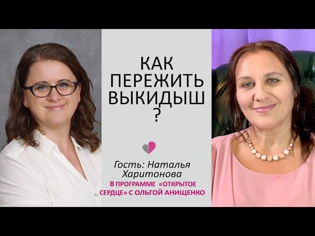 ВЫКИДЫШ - КАК ПЕРЕЖИТЬ ЗАМИРАНИЕ ЗАРОДЫША? - О. Анищенко и Н. Харитонова