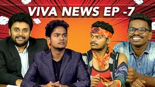 Viva News EP 7 | Stylish Dheeru VS Darling Das