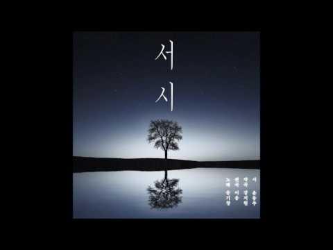 송기창 - 서시(윤동주)