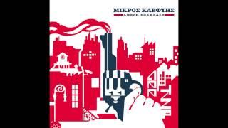 ΜΚ - Παρασκευη & 13 (feat. Zηνων & Lex)