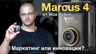 Автомобильный видеорегистратор Vico Vation Marcus 4 - где маркетинг а где инновации?(Снял обзор новой модели видеорегистратора от Вико Вейшн - Маркус 4. В ролике я постарался разобраться с мног..., 2014-08-17T19:07:08.000Z)