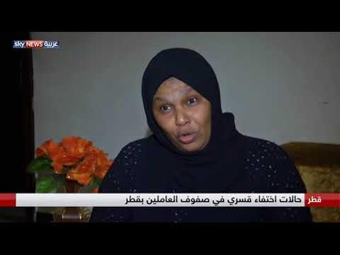 سحر الشيخ تكشف كيف رحلها الأمن القطري وهددها بالقتل  - نشر قبل 3 ساعة