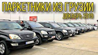 Какие цены на паркетники и внедорожники в Грузии? Декабрь 2019. Автопапа