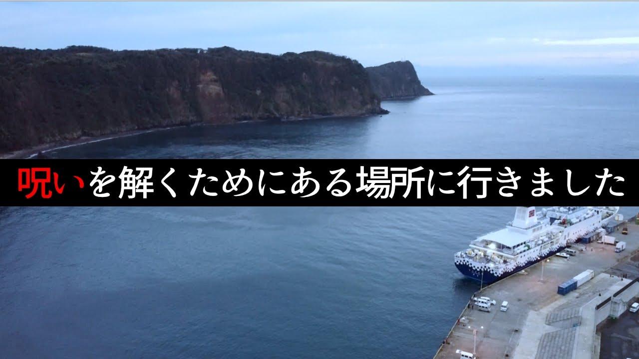 【心霊】呪いを解くために貞子の故郷 伊豆大島へ行く旅【リング】呪いのビデオを見てしまった心霊ユーチューバー