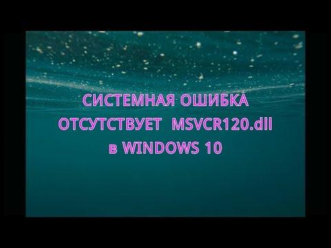 Сист.ошибка отсутствует MSVCR120.dll при запуске программы в Windows 10