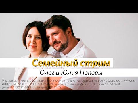 Наказание детей / Олег и Юлия Поповы / Семейный стрим