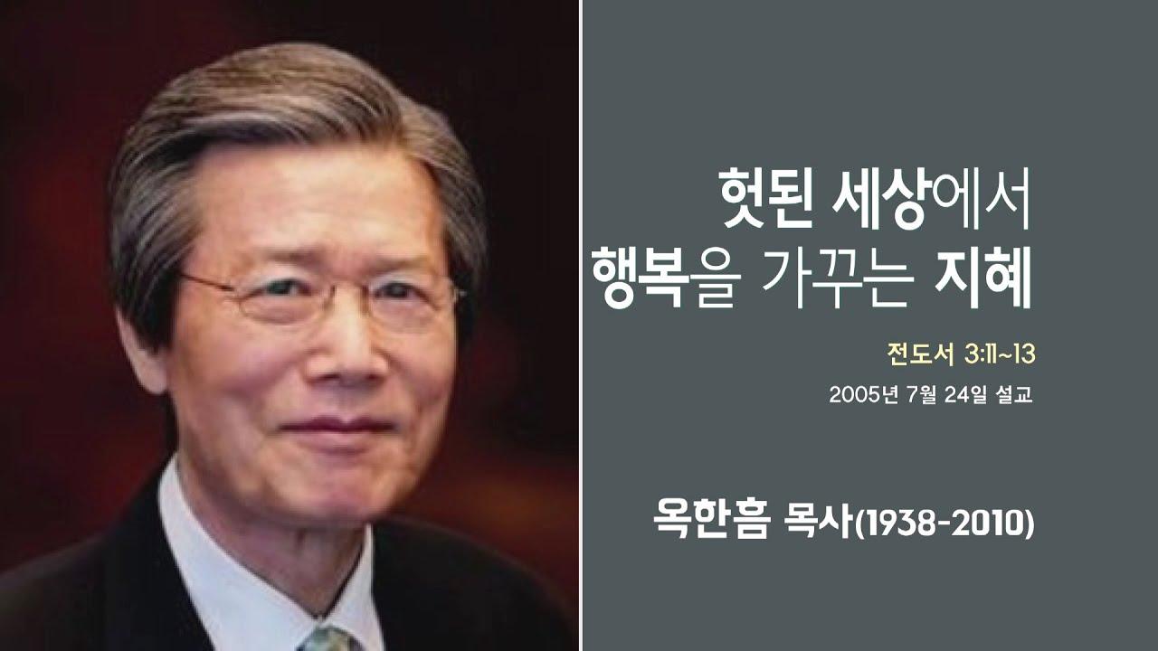 옥한흠 목사 명설교 '헛된 세상에 행복을 가꾸는 지혜'│옥한흠목사 강해 66강, 다시보는 명설교 더울림
