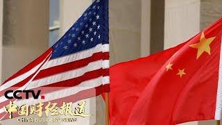 《中国财经报道》 20190726 10:00| CCTV财经