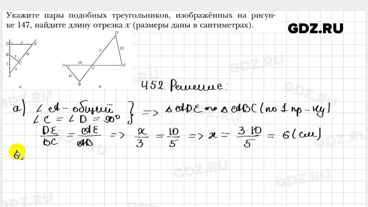 Номер гдз 452 геометрия
