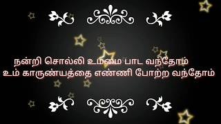 Levi 4 |Nandri solli ummai pada vanthom karaoke | tamil christian song track | pas.john jebaraj song